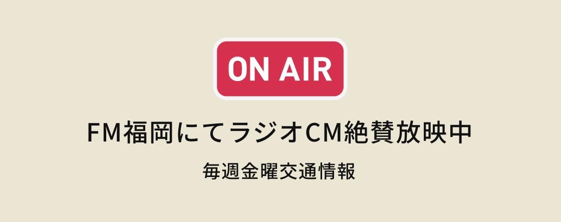 FM福岡にてラジオCM絶賛放映中