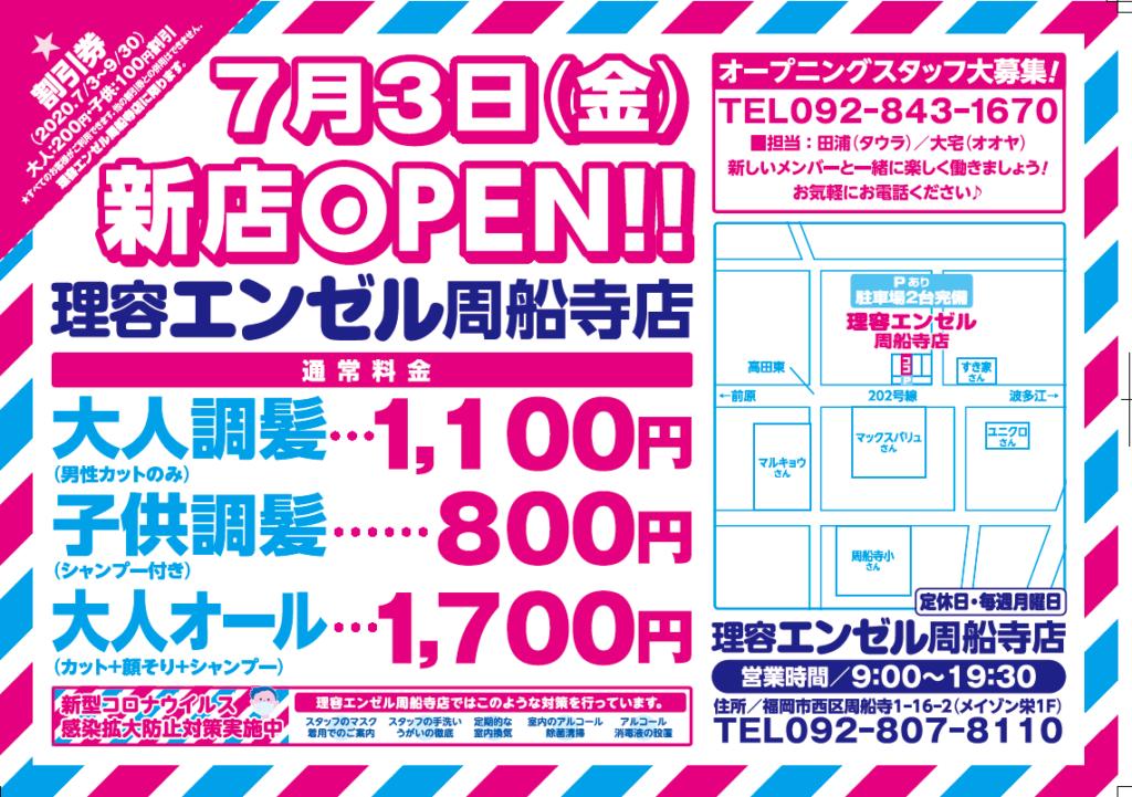 理容エンゼル周船寺店 7/3(金)ニューオープン!
